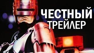 Честный трейлер - Робокоп (русская озвучка)