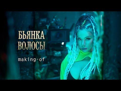 Бьянка - Волосы / Полный Пи**ец (Making-of)