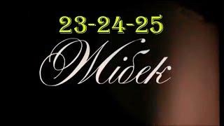 ЖИБЕК 23-24-25 Серии. Жібек.