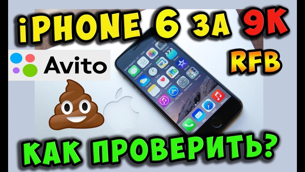 ✅Покупка IPHONE 4 за 1300 рублей на Avito / Идеальный - без торга .