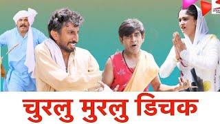 Time Pass Comedy 55 New Haryanvi Song Joginder Kundu Deepak Kapoor Madhu Malik Kola Nai Fandi Comedy