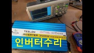 TESLON INVERTER 3500W 차량용 선박용 …