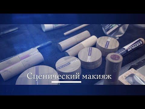 Евгения Образцова. Мастер-класс по сценическому макияжу / Evgenia Obraztsova. Stage makeup tutorial