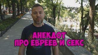 Еврейские анекдоты из Одессы! Анекдоты про женщин и секс!