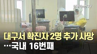 [속보] 대구서 확진자 2명 추가 사망…국내 16번째 / 연합뉴스TV (YonhapnewsTV)