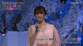 深田恭子が主演を務めるTBS系火曜ドラマ『初めて恋をした日に読む話』Xm...