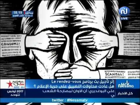 إثر تأجيل بث برنامج Le rendez-vous: هل عادت محاولات التضييق على حرية الإعلام؟