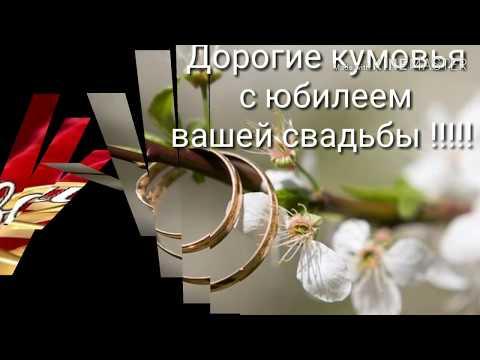 Дорогие кумовья !!!!!!!! ПОЗДРАВЛЯЮ !!!!!!!!!! )))))))))))))) С Юбилеем вашей свадьбы !!!!!!!!