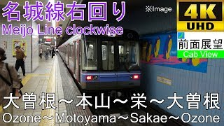【4K前面展望】名古屋市営地下鉄 名城線右回り(大曽根-本山-栄-大曽根)