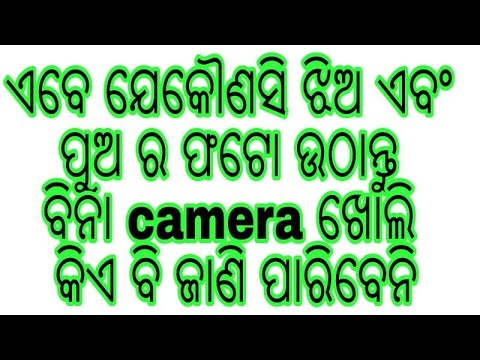 How To Capture Girl's And Boys Photo Secretly On Android Phone Odia