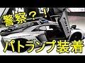 スーパーカーにパトランプ?!警察仕様が熱い!【Forza Horizon 4】