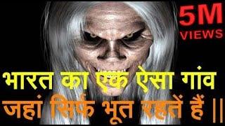भारत का एक ऐसा गांव जहां सिर्फ भूत रहतें हैं || एक अनसुलझा रहस्य || mystery of India in Hindi