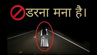 Most haunted road in India | Haunted place in india | By gYAN Tv India