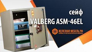 Обзор сейфа Valberg ASM 46EL от железная-мебель.рф