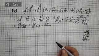 Упражнение 549. Вариант А. Математика 6 класс Виленкин Н.Я.