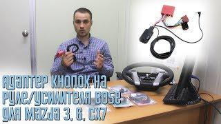 Адаптер кнопок на руле/усилителя Bose для Mazda 3, 6, СХ7