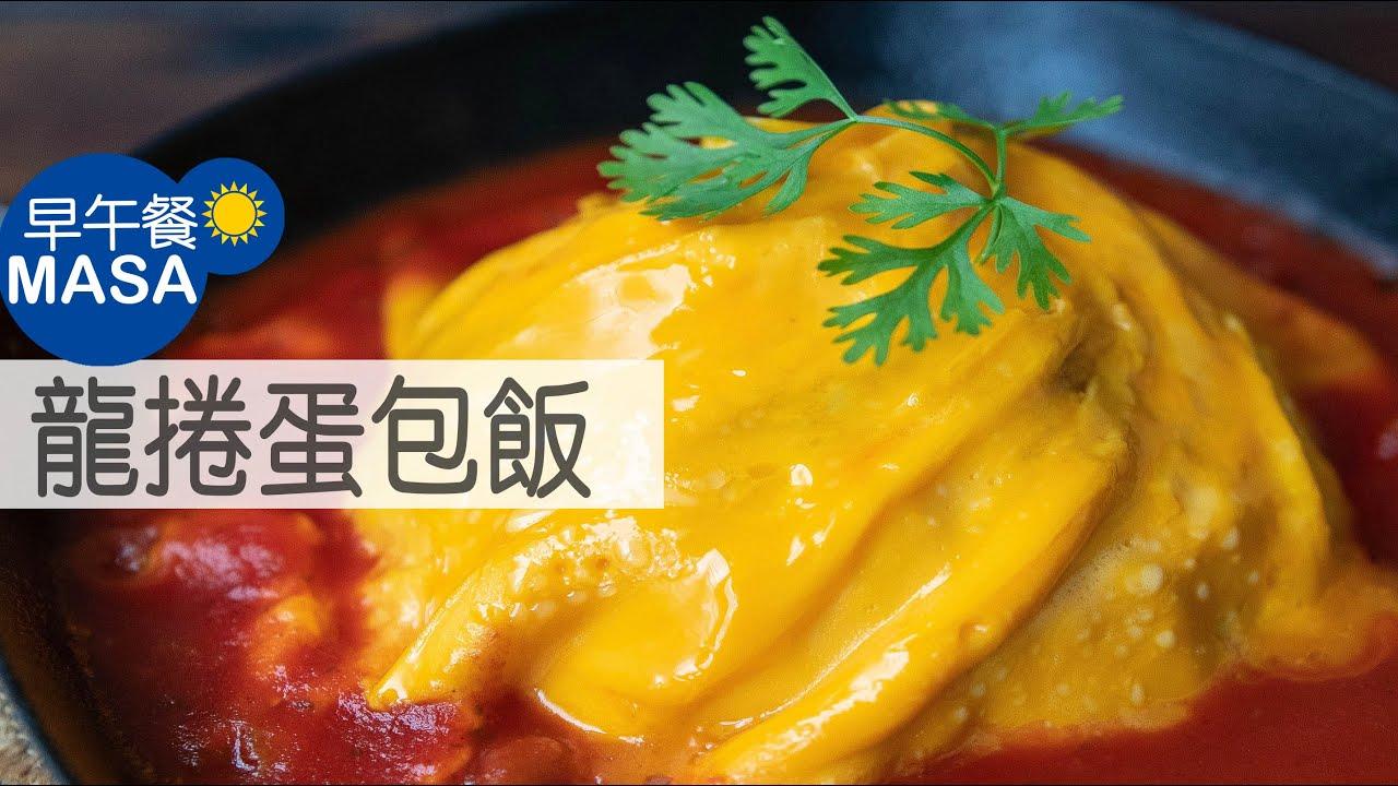 龍捲蛋包飯 公主裙蛋包飯/Tornado Omelet Rice |MASAの料理ABC