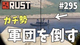 #295 軍用船に乗ったガチ勢軍団にちょっかいを出してみた結果ww Rust 実況プレイ