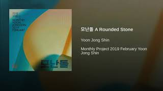 Yoon jong shin - a rounded stone