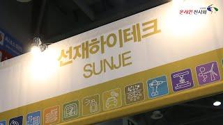 [다아라 온라인전시회] 온라인전시회 참가기업_선재하이테…