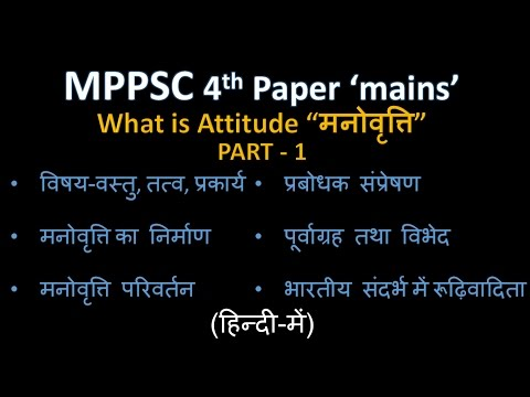 {HINDI} #P1 What is attitude | ETHICS,MPPSC MAINS,IAS ,UPSC ,PREPARATION,function,formation,element