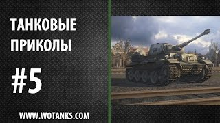 Танковые приколы #5