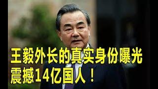 王毅外长的真实身份曝光,震撼14亿国人!