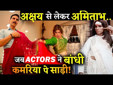 These Bollywood Actors Wore Saree On Screen!!