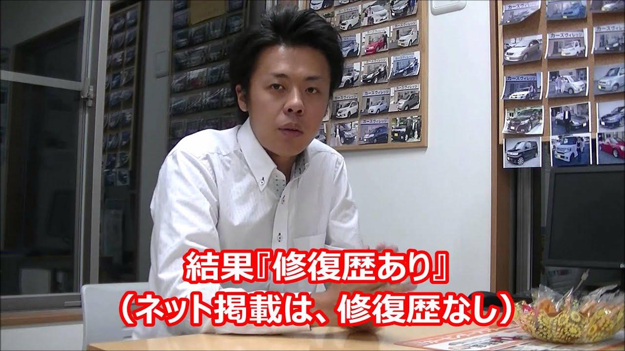 埼玉県 事故歴で騙されているかも 実際にあった話 熊谷市 羽生市 加須市 行田市