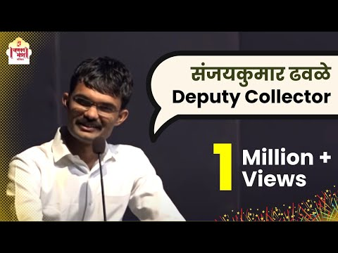 Sanjaykumar Davhale | Deputy Collector | MPSC State Service Exam 2016 | Dialogue with Students