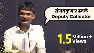 Sanjaykumar Davhale | Deputy Collector | MPSC State Service Exam 2016 | Dialogue with Students