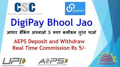 New AEPS Micro ATM with all bank deposit and withdrawal and spot commission rs 5 rupees real time