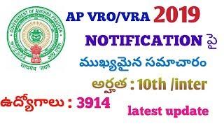 AP VRO notification 2019   AP vra notification 2019   appsc notification 2019   venkatesh vicky