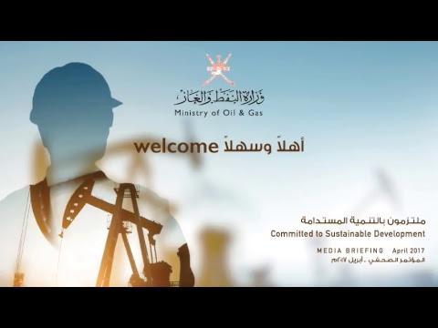 المؤتمر الصحفي لوزارة النفط والغاز ابريل 2017