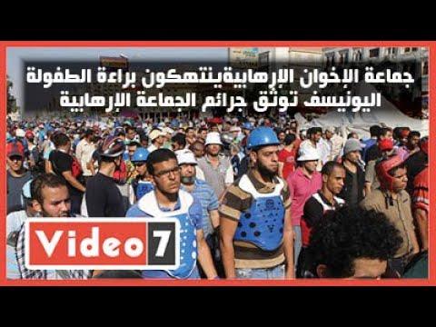 جماعة الإخوان الإرهابيةينتهكون براءة الطفولة.. اليونيسف توثق جرائم الجماعة الإرهابية