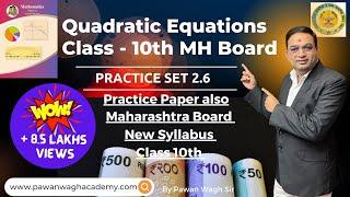 Download Quadratic Equations Class 10th Maharashtra Board New Syllabus Part 6 | Practice Set 2.6 Mp3 and Videos