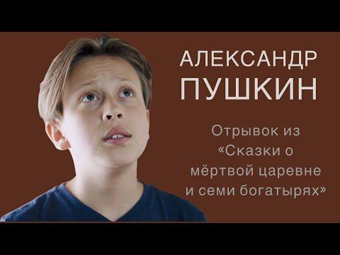 Александр Пушкин.  Отрывок из
