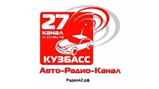 АвтоРадиоКанал Кузбасс - СВ 27 канал 27.275 Mhz