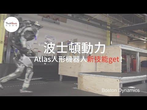 波士頓動力公司 人形機器人 Atlas 跑酷新技能 get!