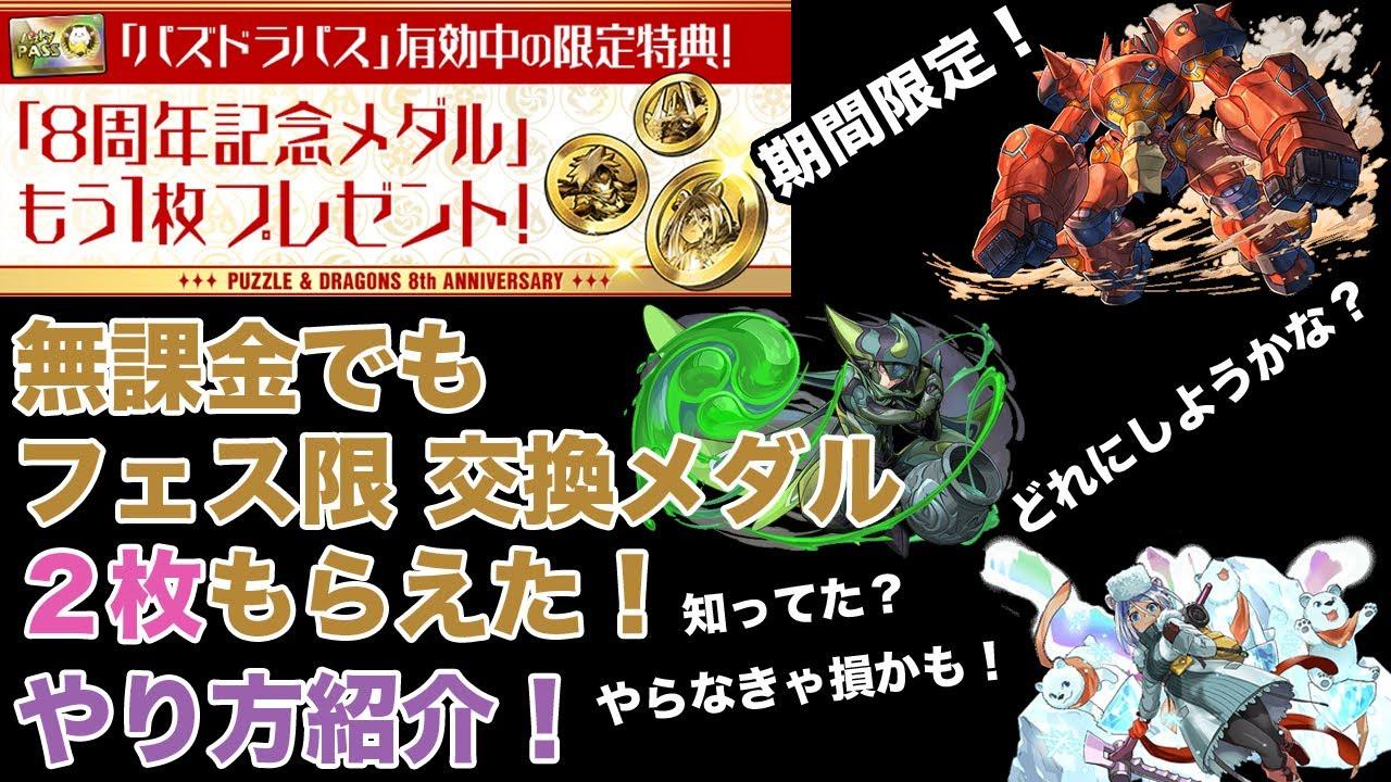 パズドラ 九 周年 メダル 【パズドラ】魔法石100個を一括配布! 『9周年前夜祭イベント』第1弾が開催!