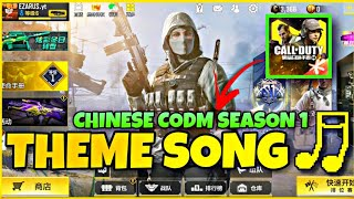 Chinese Call of Duty Mobile   Seaso...