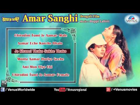Amar Sanghi - Bengali Film (Audio Jukebox)
