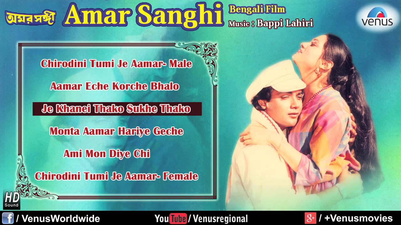 Amar sangeet boy