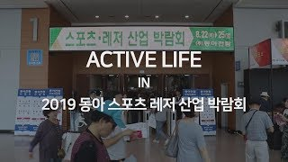 Activelife in 2019 동아 스포츠 레저산업…