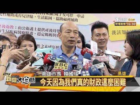 驚!601造勢後韓國瑜坐高鐵一路站回高雄 新聞大白話 20190603