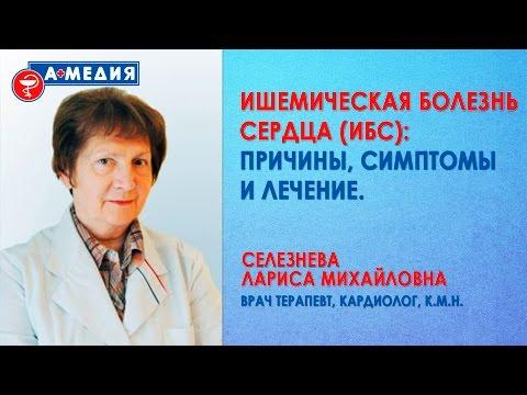 Ишемическая болезнь сердца. Лечение ишемии сердца