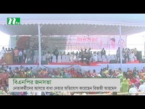 Rally of BNP at Sohrawardi Udyan begins
