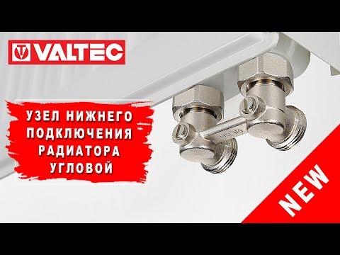 Новинка: угловой узел нижнего подключения радиатора VT.345.NA