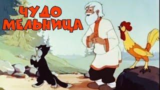ЗАМЕЧАТЕЛЬНЫЙ МУЛЬТИК Чудо Мельница Союзмультфильм Советские мультики для детей