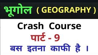 भूगोल ( Crash Course ) , पार्ट - 9 || 40 महत्वपूर्ण One Liner प्रश्न || Special For SSC , RAILWAY |